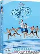 Swimming Battle (DVD) (Ep.1-18) (End) (Taiwan Version)