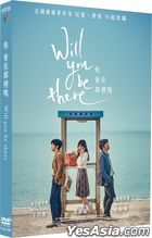Will You Be There? (2016) (DVD) (English Subtitled) (Taiwan Version)