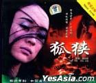 Hu Xia (VCD) (China Version)