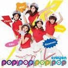 POP!POP!POP! (ALBUM+DVD)(Japan Version)