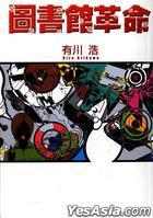Tu Shu Guan Ge Ming (All) (Fictions)
