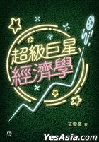 Chao Ji Ju Xing Jing Ji Xue