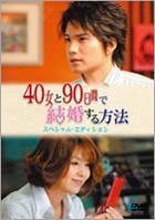 40 Onna to 30 Nichikan de Kekkon suru Hoho (DVD) (Special Edition) (Japan Version)
