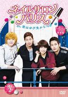 Nail Shop Paris (DVD) (Set 2) (Director's Cut Complete Edition) (Japan Version)