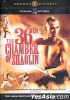 36th Chamber of Shaolin (DVD) (US Version)