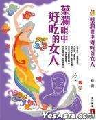 Cai Lan Yan Zhong Hao Chi De Nu Ren