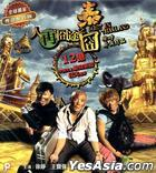 Lost In Thailand (2012) (VCD) (Hong Kong Version)