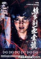 ドリーム・ホーム (維多利亞壹號) (DVD) (香港版)