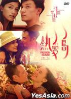 Passion Island (2012) (DVD) (Taiwan Version)