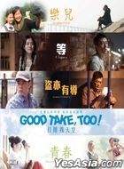 打开我天空 (2016) (DVD) (香港版)