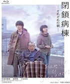 Family of Strangers (Blu-ray) (Japan Version)