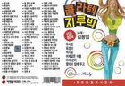 Colatech Jirubak Kim Yong Im 80 Songs USB