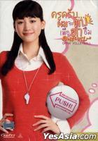 巨乳排球 (DVD) (泰國版)