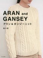 Aran and Gansey