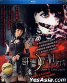 哥德处刑少女 (2010) (Blu-ray) (香港版)