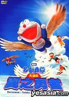Doraemon  - Nobita And The Winged Braves
