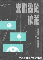 光影裏的浪花──香港電影脈絡回憶