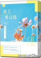 [ Lian Wu Yu1 ] Shuo Le Ai Yi Hou (2021 Xin Xiu Shou Cang Ban )