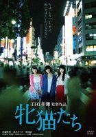 Dawn of the Felines (DVD) (Japan Version)