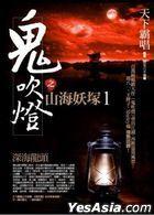 Gui Chui Deng Zhi Shan Hai Yao Zhong1 : Shen Hai Long Tou