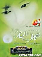 Er Nu Xin Zhong De Mi Mi (DVD) (China Version)