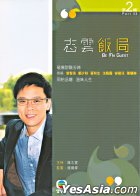 Be My Guest (DVD) (Part II) (TVB Program)