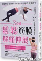 3 Fen Zhong Song Song Jin Mo․ Jie Tong Shen Zhan : Yao痠 Bei Tong , Jian Jing痠 Teng , Gu Pen Wai Xie , Ma Ma Shou Quan Bu Xiao Shi