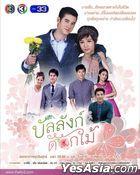 Bullung Dokmai (2017) (DVD) (Ep. 1-14) (End) (Thailand Version)