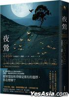 Ye Ying
