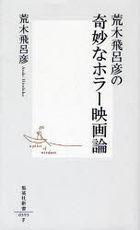 araki hirohiko no kimiyou na hora  eigaron shiyuueishiya shinshiyo 595