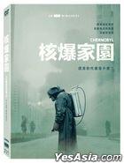 Chernobyl (TV Mini-Series 2019) (DVD + Digital Copy) (Ep. 1-5) (Taiwan Version)