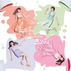 Datte Datte Datte [Type B](SINGLE+DVD) (Japan Version)