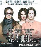 The Hours (2002) (VCD) (Hong Kong Version)