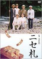 Nisesatsu (DVD) (Japan Version)
