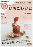 ouchi de kafuefuu haeru ichigo reshipi enueichike  tekisuto NHK tekisuto enueichike  marutoku magajin NHK marutoku magajin