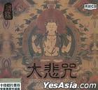 Da Bei Zhou (Vinyl CD) (China Version)