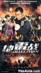 Di Lei Zhan (2014) (HDVD) (Ep. 1-46) (End) (China Version)