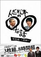 Hitoshi Matsumoto no XX na Hanashi - Tanjo Hen (Part 1) (DVD) (Japan Version)
