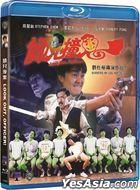 Look Out, Officer! (1990) (Blu-ray) (Hong Kong Version)