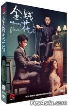 金錢花 (2017) (DVD) (1-24集) (完) (韓/國語配音) (中英文字幕) (MBC劇集) (新加坡版)