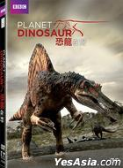 Planet Dinosaur (DVD) (BBC TV Program) (Hong Kong Version)