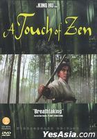 A Touch of Zen (DVD) (US Version)