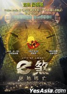 City of Ember (VCD) (Hong Kong Version)