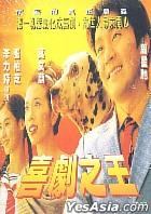 King Of Comedy (Taiwan Version)