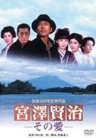 Miyazawa Kenji - Sono Ai (DVD) (Japan Version)