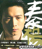 Xin Ai Zou Tian Ya