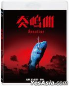 Sonatine (1993) (Blu-ray) (Digitally Remastered) (Taiwan Version)