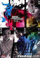 Rest On Your Shoulder (DVD) (China Version)
