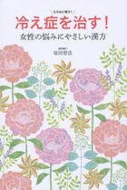 hieshiyou o naosu jiyosei no nayami ni yasashii kampou naruhodo kampou