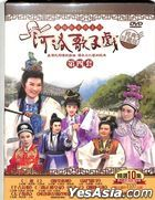 河洛歌仔戲: 第四套 (DVD) (10碟裝) (台灣版)